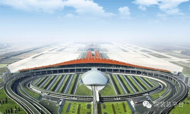 北京首都国际机场  深装总参建的首都机场3号航站楼